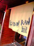 Ichiban Kan signage